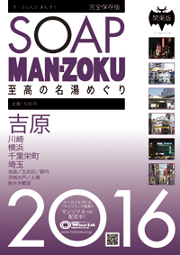 SOAP MAN-ZOKU 関東版 2016