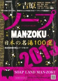 ソープランド MAN-ZOKU(マンゾク) 2013 日本の名湯100選