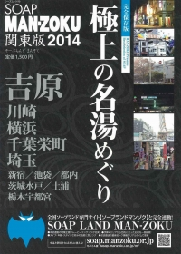 SOAP MAN-ZOKU 関東版 2014