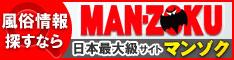 東京の風俗情報マンゾク