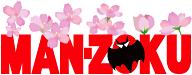マンゾクネット 広島
