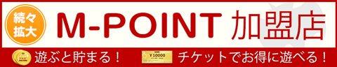 風俗店で貯まる・使えるM-POINT