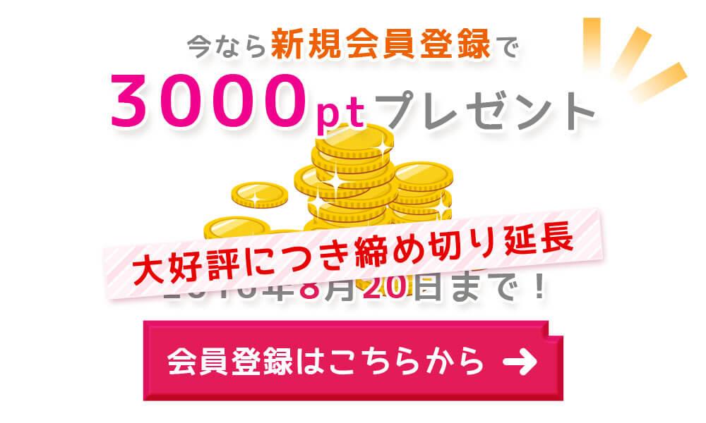 今なら会員登録で3000Mポイントプレゼント!