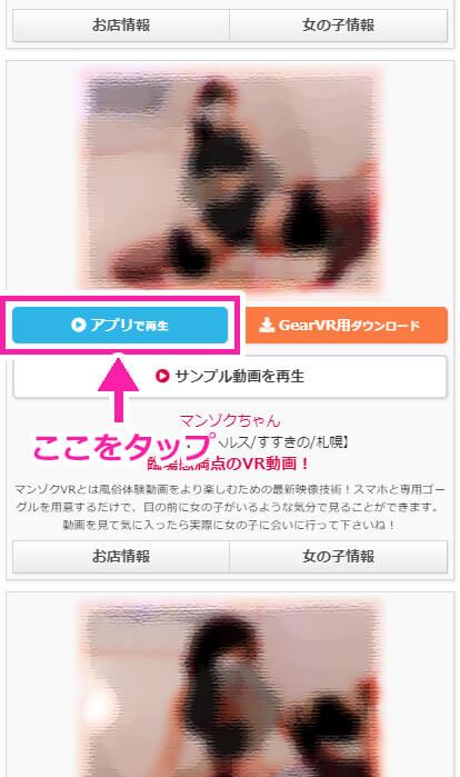 画像1 マンゾクVRのページ