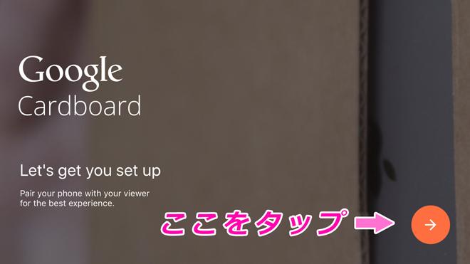 画像2 GoogleCardboard