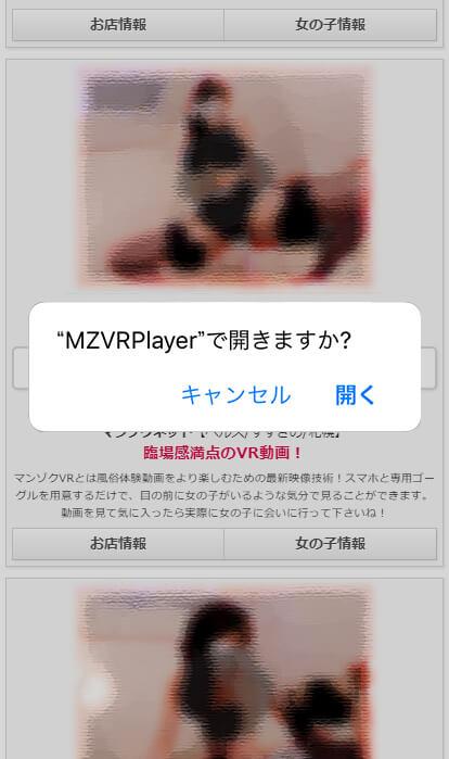 画像6 マンゾクVRのページ