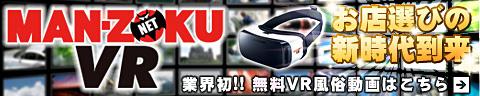 VR風俗動画-マンゾクVR-