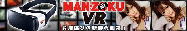 業界初・VR風俗動画-マンゾクVR-
