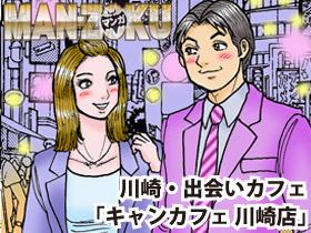 キャンカフェ川崎店の風俗体験漫画