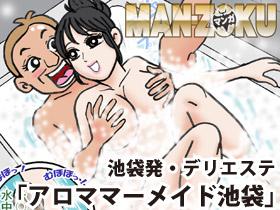 アロママーメイド池袋の風俗体験漫画