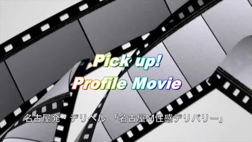 名古屋M性感デリバリー|風俗動画