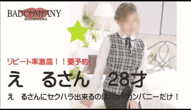 BADCOMPANY(YESグループ)|風俗動画