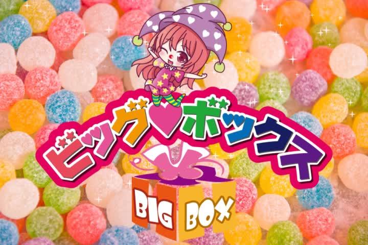 ビッグボックス|風俗動画