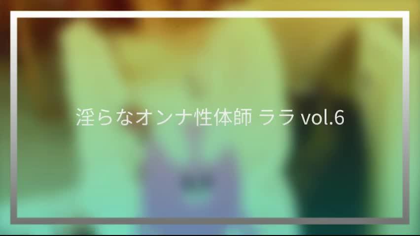 淫らなオンナ性体師~曖昧なひと時~(本格派性感マッサージ)|風俗動画