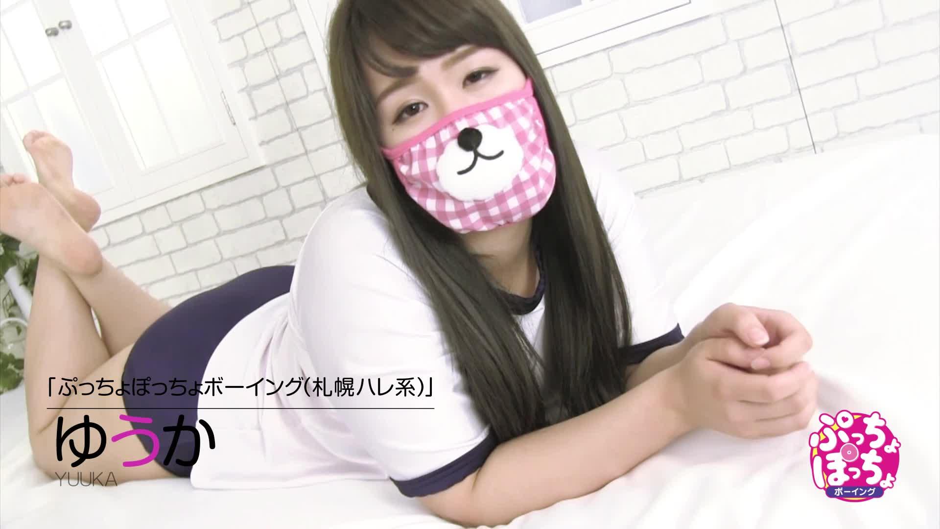 ぷっちょぽっちょボーイング(札幌ハレ系) 風俗動画