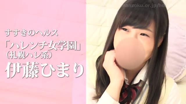 ハレンチ女学園(札幌ハレ系)|風俗動画