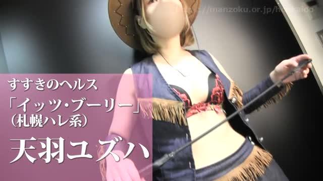 イッツ ブーリー(札幌ハレ系)|風俗動画