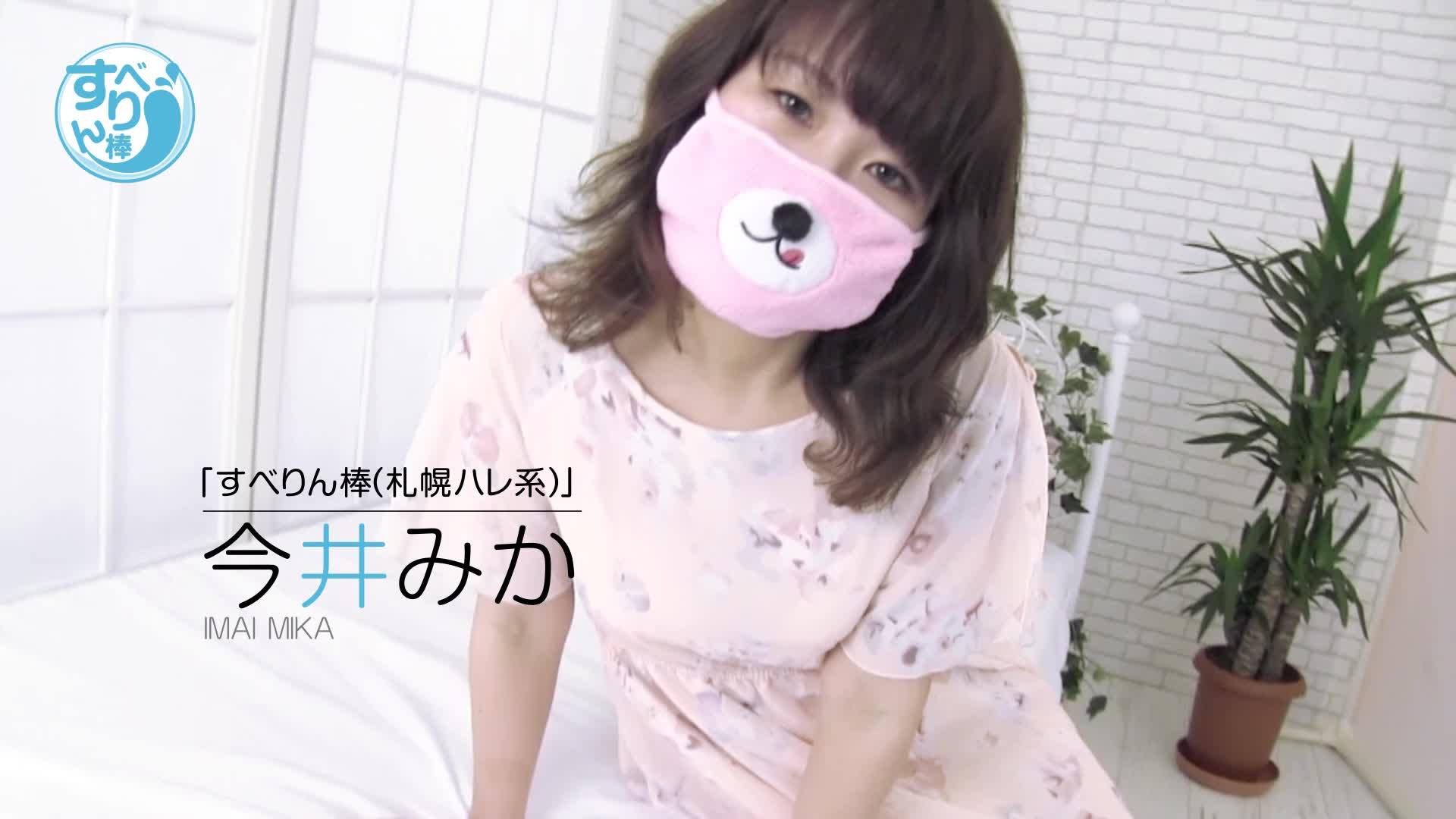 すべりん棒(札幌ハレ系)|風俗動画
