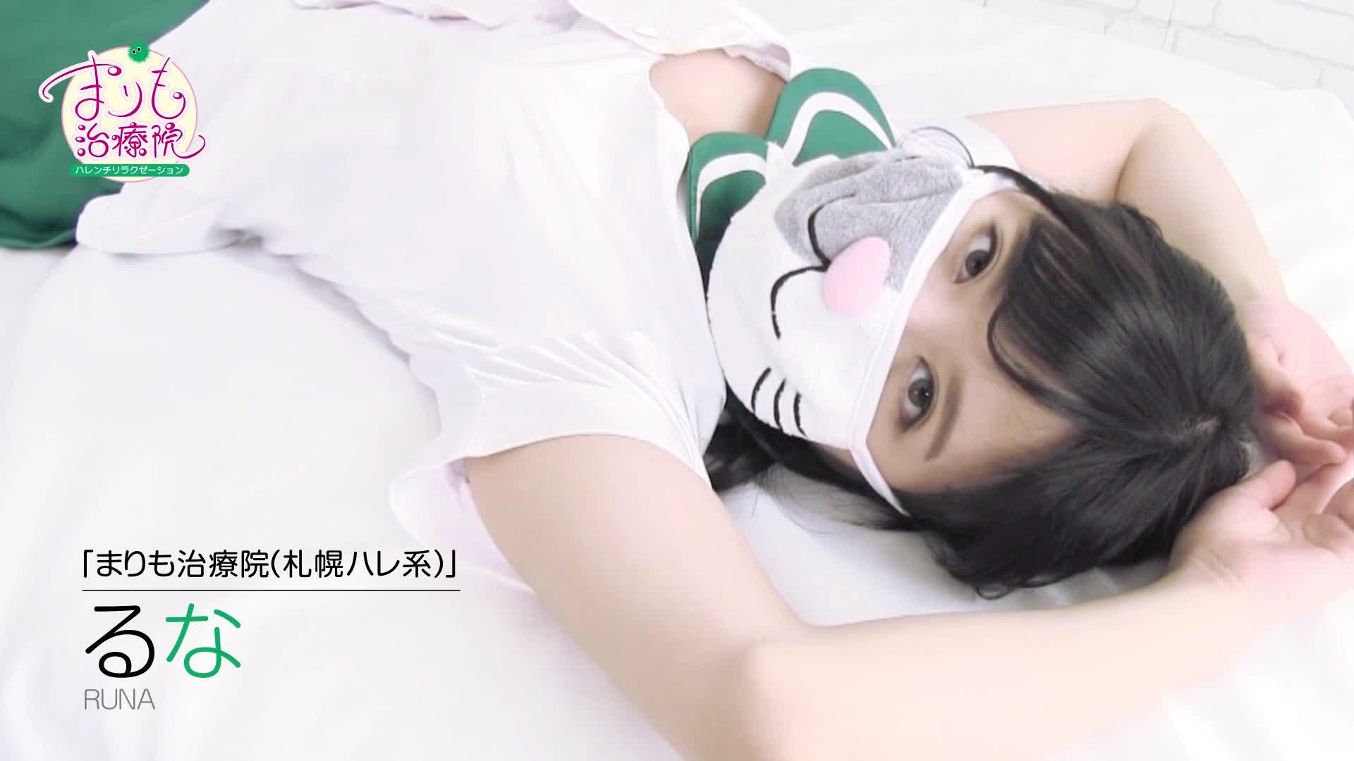 まりも治療院(札幌ハレ系)|風俗動画