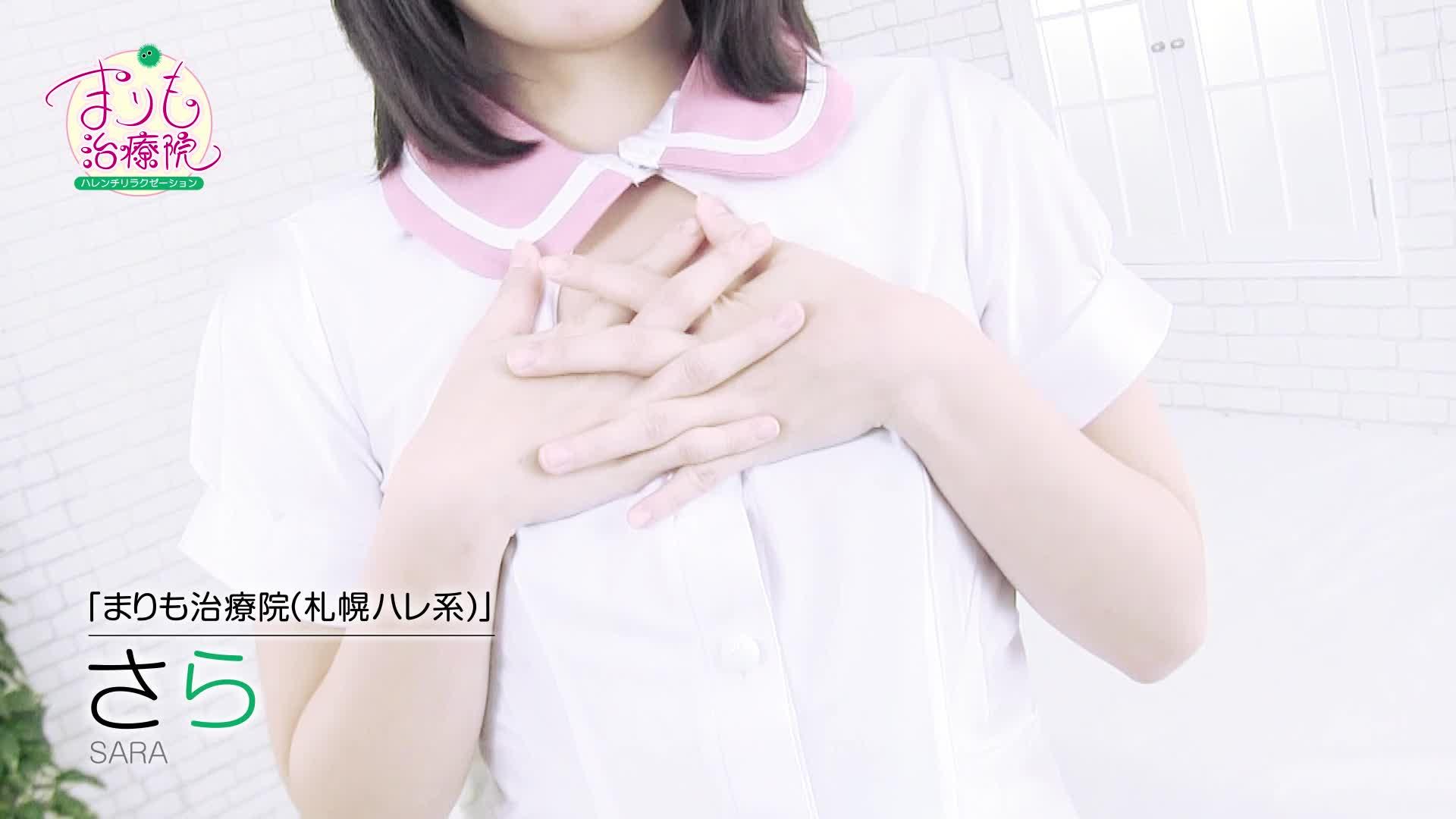 まりも治療院(札幌ハレ系) 風俗動画