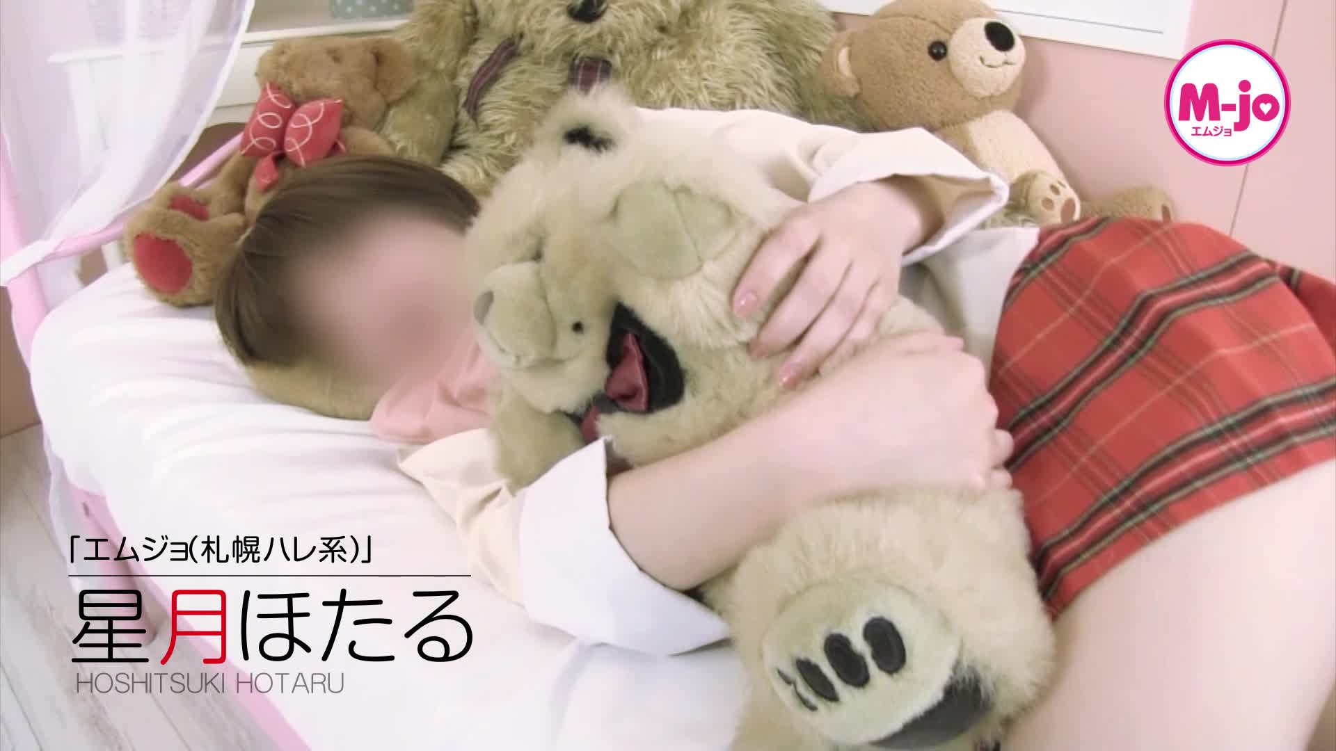 M-jo(札幌ハレ系)|風俗動画