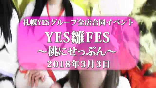 ラズベリードール(YESグループ)|風俗動画