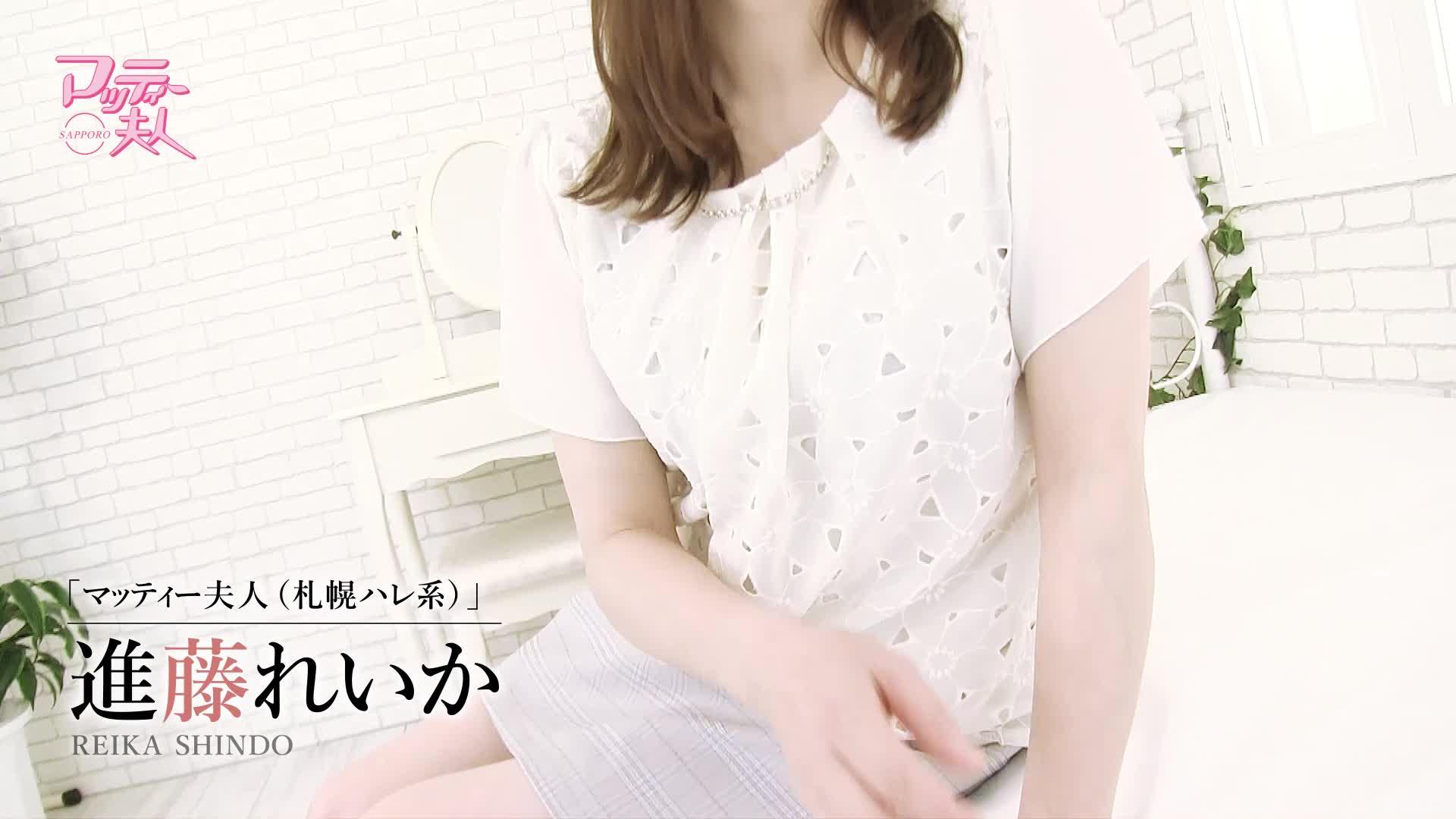 マッティー夫人(札幌ハレ系)|風俗動画