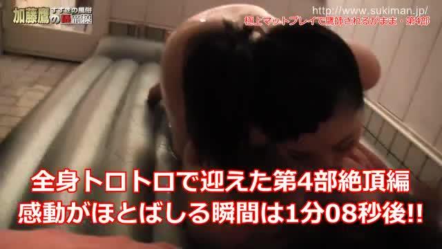 恋愛マット同好会|風俗動画