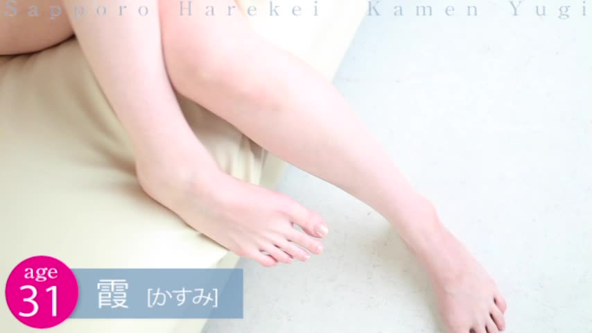 仮面遊戯(札幌ハレ系)|風俗動画