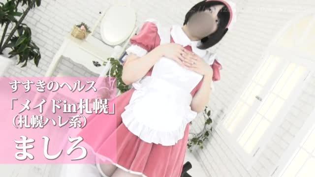 メイドin札幌(札幌ハレ系)|風俗動画