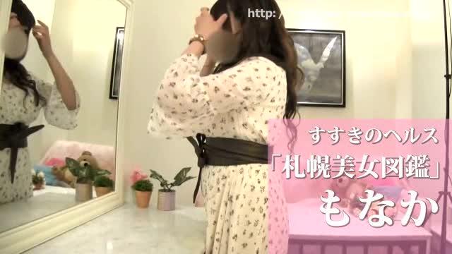 すすきのヘルス「札幌美女図鑑(YESグループ)」もなか