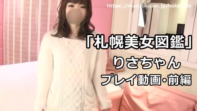 札幌美女図鑑(YESグループ)|風俗動画