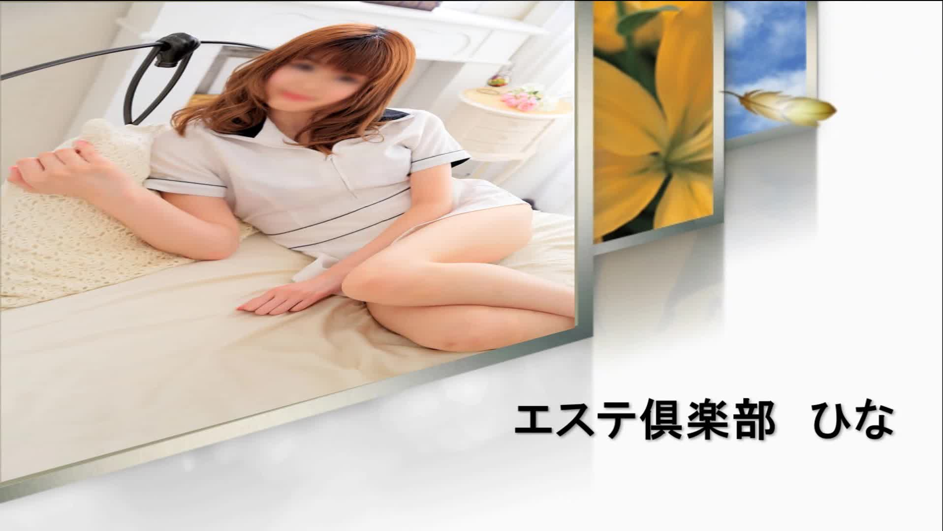 エステ倶楽部 ひな|風俗動画