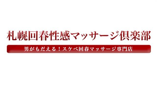 札幌回春性感マッサージ倶楽部 風俗動画