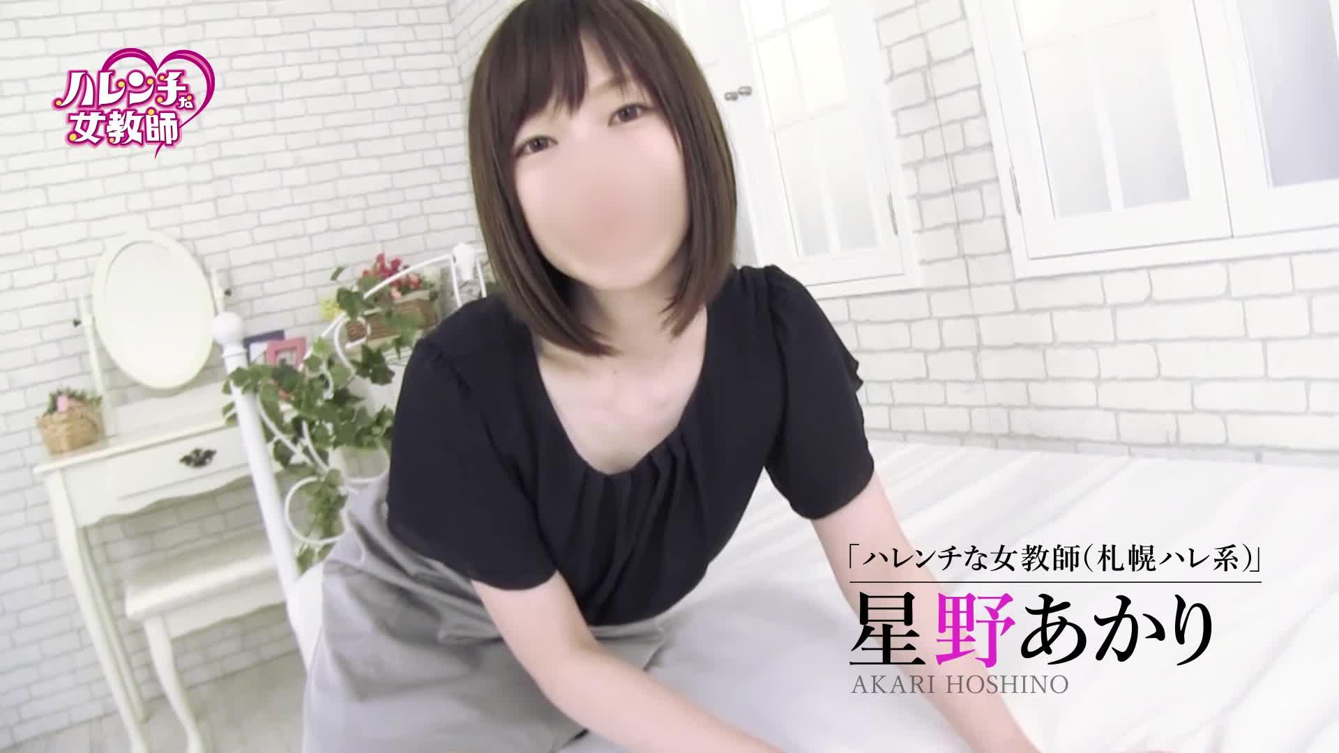 ハレンチな女教師(札幌ハレ系)|風俗動画