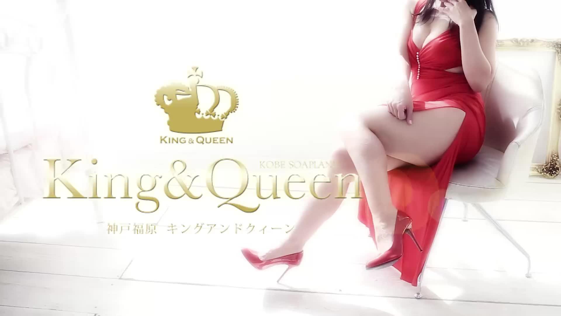 キング&クィーン|風俗動画