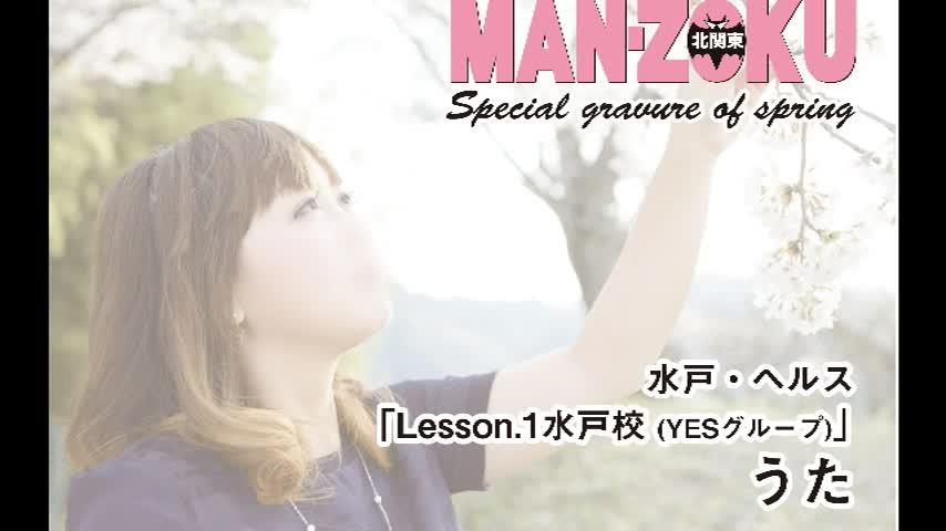 Lesson.1水戸校 (YESグループ)|風俗動画
