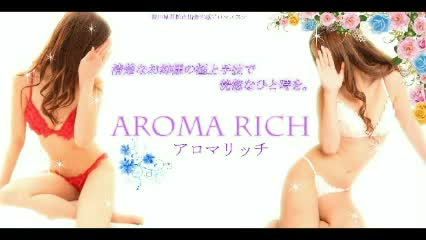 AROMA RICH|風俗動画