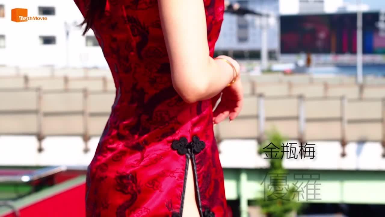 金瓶梅 風俗動画