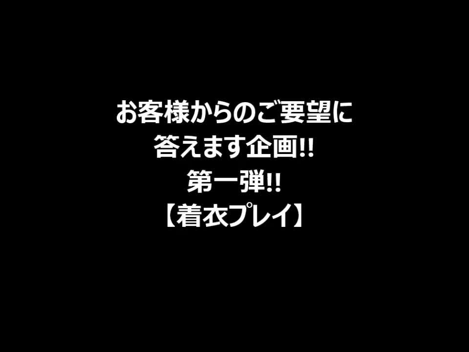 やんちゃな子猫 日本橋店|風俗動画