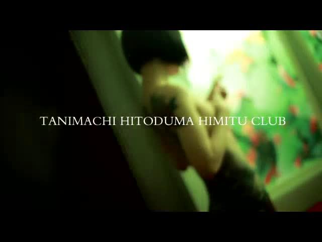 谷町人妻ゴールデン倶楽部|風俗動画