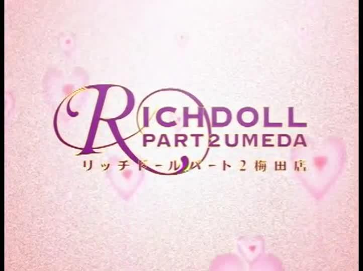 リッチドールパート2梅田店|風俗動画