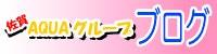 佐賀AQUAグループオフィシャルブログ