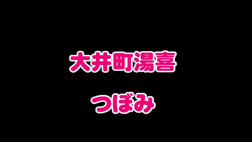 湯喜|風俗動画