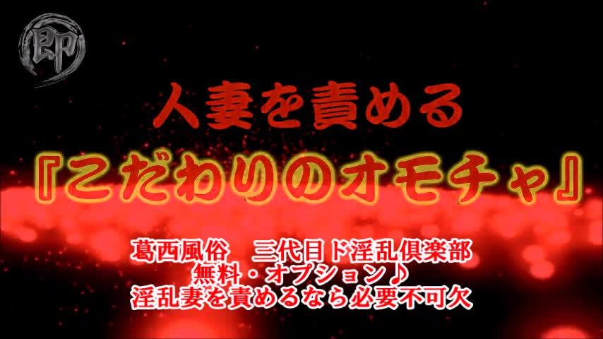 葛西風俗 三代目ド淫乱倶楽部|風俗動画